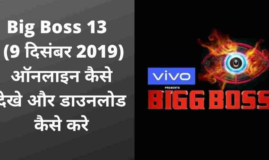 Big Boss 13 (9 December 2019) ऑनलाइन कैसे देखे और डाउनलोड कैसे करे