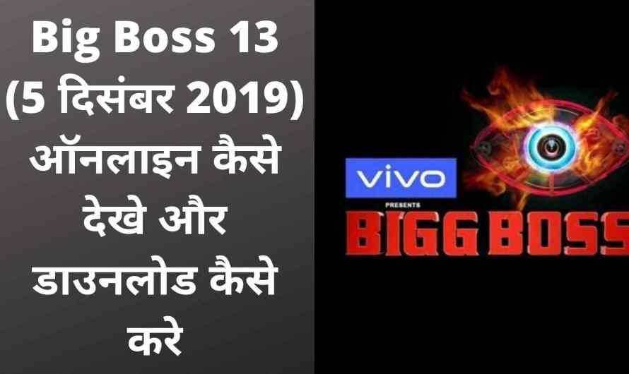 Big Boss 13 (5 December 2019) ऑनलाइन कैसे देखे और डाउनलोड कैसे करे