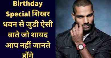 shikhar dhawan birthday