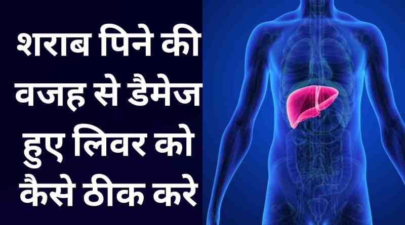 How to cure damaged liver caused by drinking alcohol