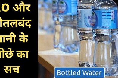 truth behind ro and bottled water
