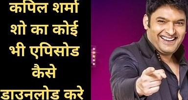 kapil sharma show download