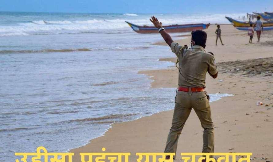 ओडिशा में भरी बारिश के साथ 140 से 165 km  तेज रफ़्तार की हवाएं चलेगी – डॉ मृत्युंजय महापात्र, 'भारत के चक्रवात मैन'