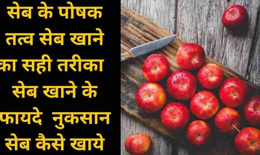 सेब के पोषक तत्व सेब खाने का सही तरीका  सेब खाने के फायदे  नुकसान सेब कैसे खाये