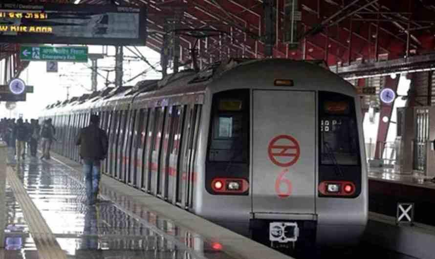 दिल्ली मेट्रो सेवा सोमवार 7 जून से फिर होगी शुरू