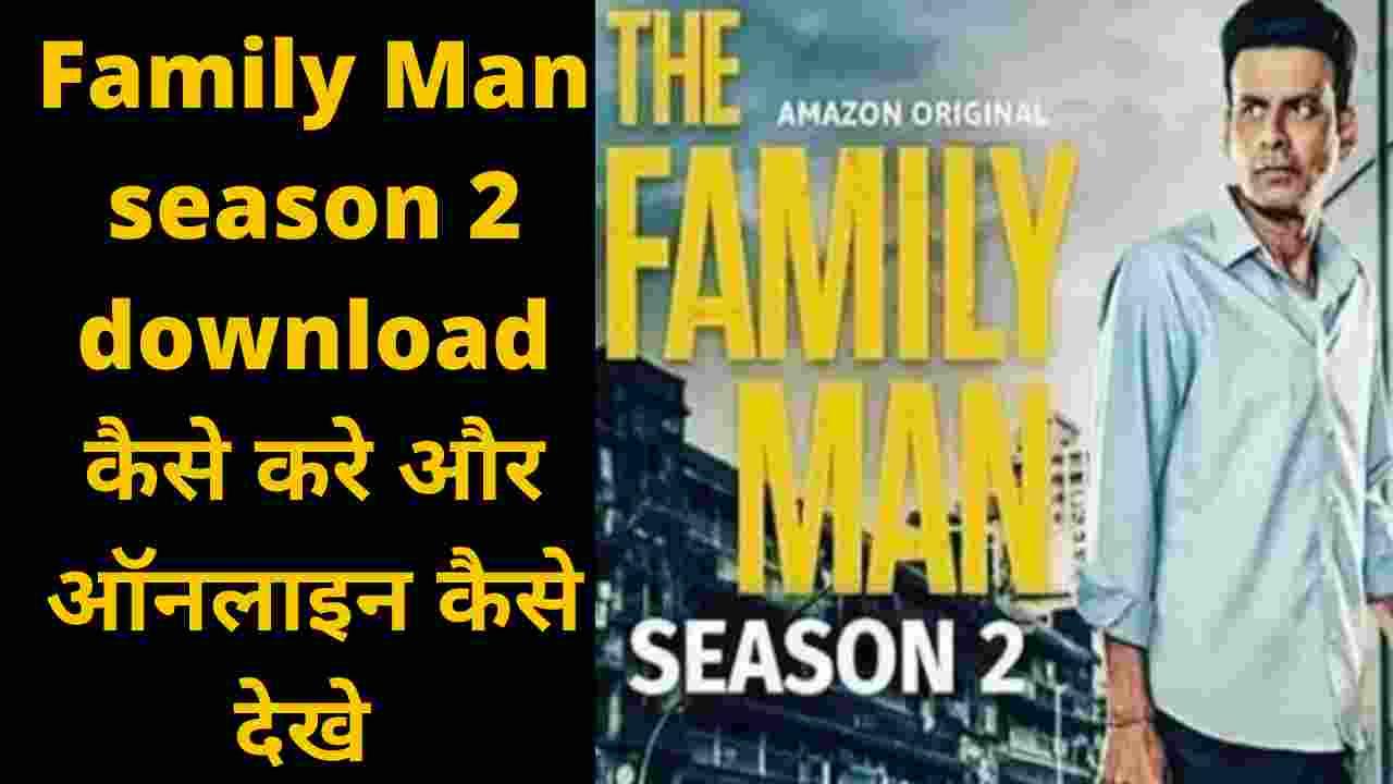 family man seaon 2,family man season 2 download,family man season 2 watch online,