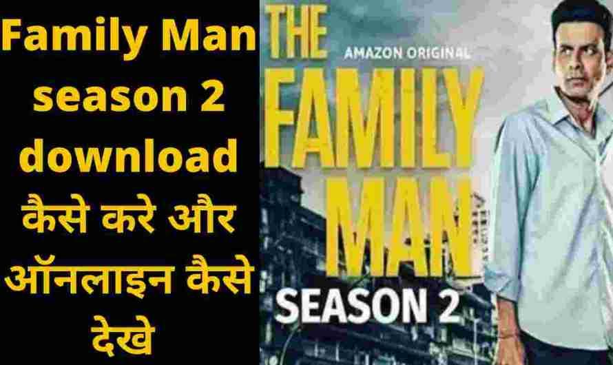 Family Man season 2 download कैसे करे और ऑनलाइन कैसे देखे