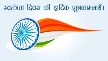 Independence Day, happy Independence Day, Independence Day 2017, Independence Day 2017 wishes, Happy Independence Day. Happy Independence Day 2017, Happy Independence Day Wishes, Independence Day Wishes in hindi, Swatantrata diwas, Swatantrata diwas 017