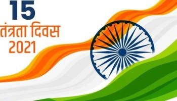 Independence Day, Independence Day 2021, Independence Day