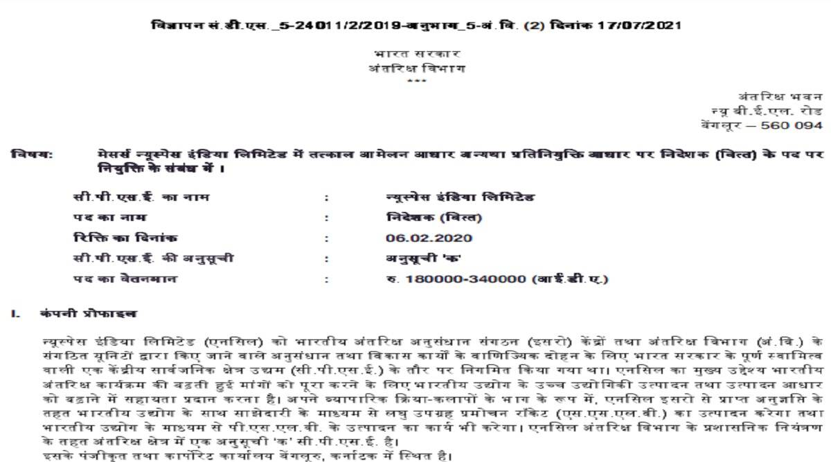 ISRO Notification 2021: Today is the last chance to apply for director recruitment in ISRO at isro.gov.in