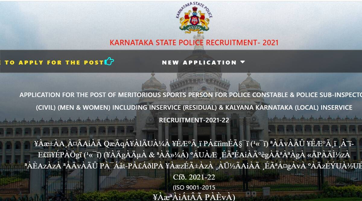 Police Recruitment 2021: Apply online for Constable and Sub Inspector posts at kspsports21.ksponline.co.in.  Check here for eligibility criteria and other details