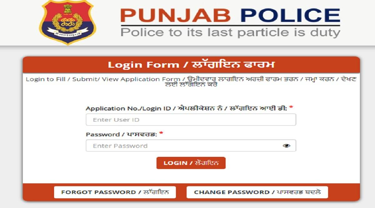 SI Answer Key 2021: Punjab Police SI Answer Key 2021 Out at punjabpolice.gov.in