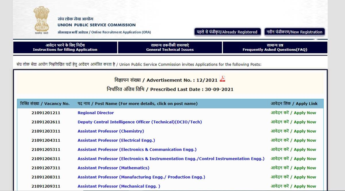 UPSC Latest Recruitment 2021 Notification Released upsc.gov.in, check here the direct link