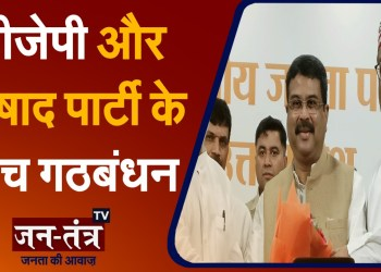 Nishad Party AND BJP