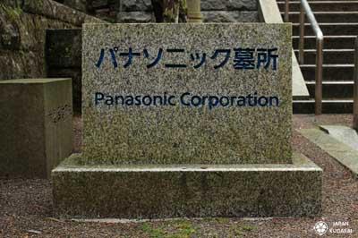 Certaines grandes sociétés édifient des stèles pour leurs employés, ici Panasonic.