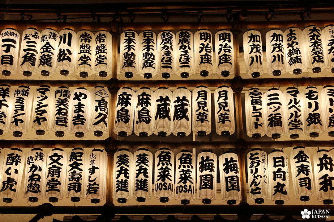 lanterne japonaise nuit papier washi