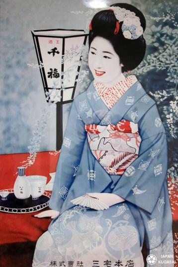 saké-hiroshima-miyake (39)
