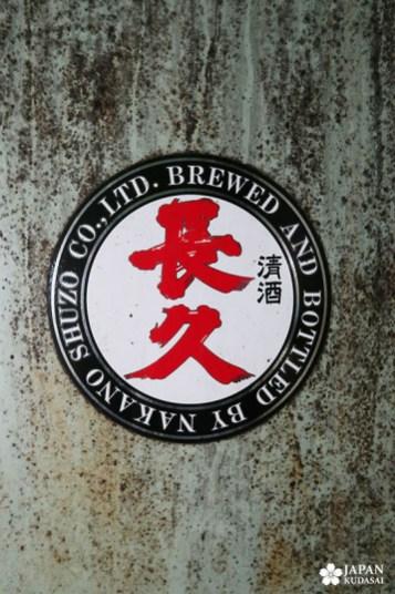 umeshu nakano bc brewery (3)