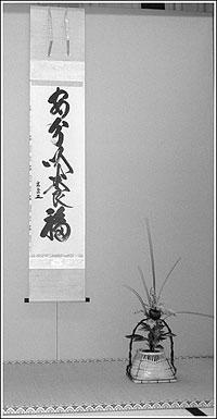 La caligrafía de la ceremonia de té