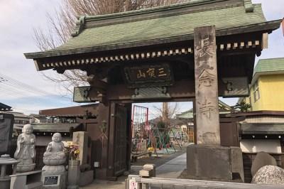 Ota City Pilgrimage near Tokyo