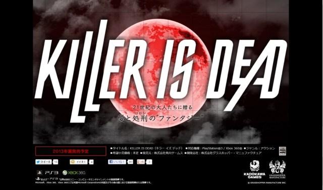 killer_is_dead_wp
