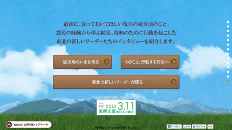 links to Yahoo!Japan's earthquake reconstruction support page, in Japanese only.