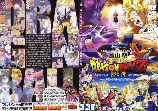 Dragon-Ball-Z-Battle-of-Gods-Booklet-Cover