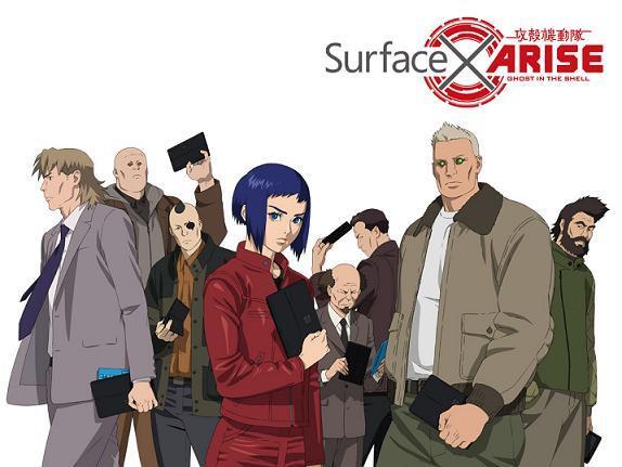 surface arise