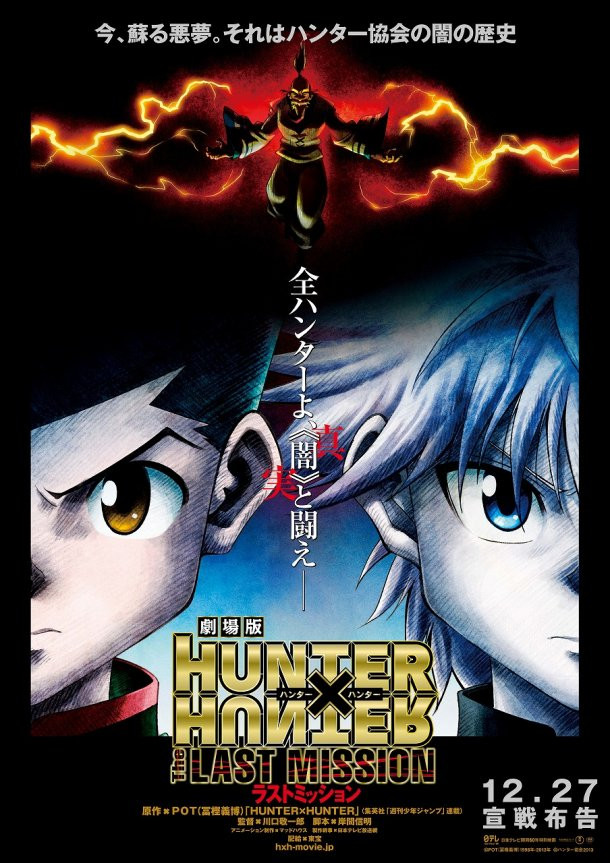 hunterxhunter movie
