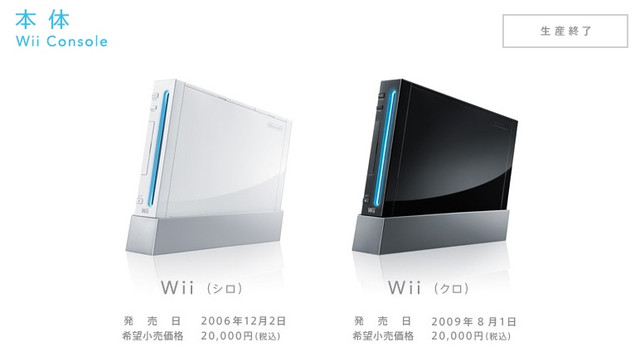 wii ends