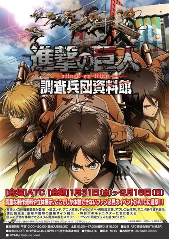 aot museum poster