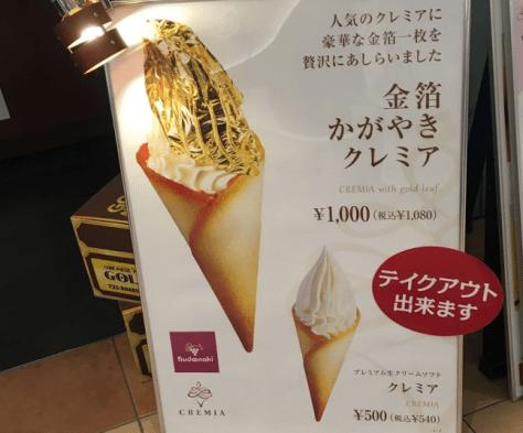 gold ice cream 2