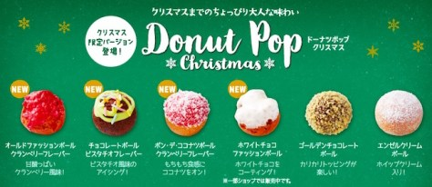 donut-pop