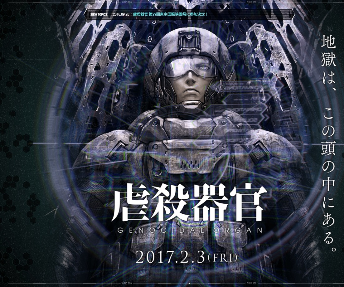 Review: Genocidal Organ (Blu Ray)