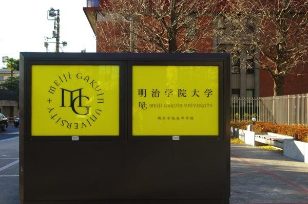 Meiji Gakuin University