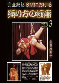 Japanese Bondage, Shibari and Kinbaku Videos Japanese Bondage