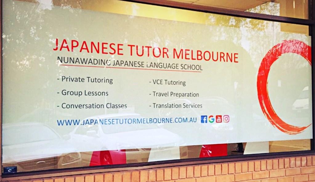 Japanese-School-Melbourne