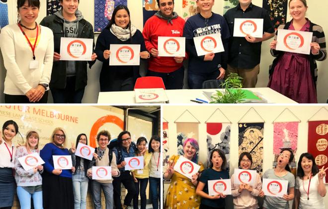 online Japanese course Australia 2020