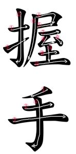Japanese Word for Shake Hand
