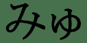 "Hiragana ""myu"""