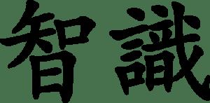 Kanji Chishiki - Wisdom