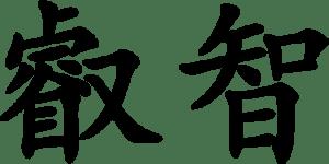 Kanji Eichi - Wisdom