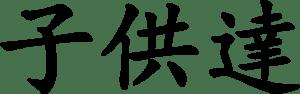 Japanese Kanji for Kids