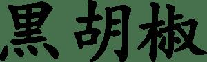 Kanji Kurokoshou - Black Pepper
