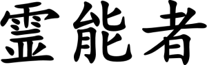 Kanji Reinousha - Spiritual Psychic