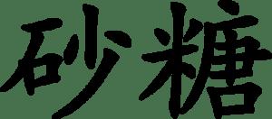Kanji Satou - Suger