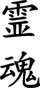 Japanese Word for Soul