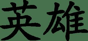 Japanese Word for Hero