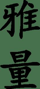 Japanese Word for Generosity