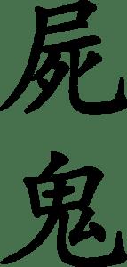 Japanese Word for Vampire